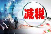 """山東出臺""""22條""""措施 暴雨受災企業可申請減免稅收"""