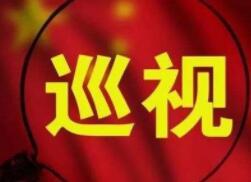 十一屆湖北省委第五輪巡視全面啟動 進駐情況對外公布