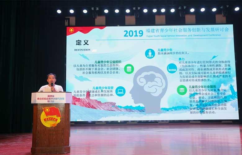 福建召開青少年社會服務研討會 倡導建立公益組織行為準則