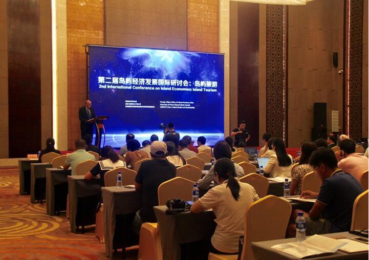 第二屆島嶼經濟發展國際研討會聚焦島嶼旅遊