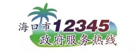 """讓12345熱線成為群眾與政府的""""連心橋"""""""