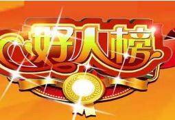 """貴陽三人入選八月""""貴州好人榜"""""""