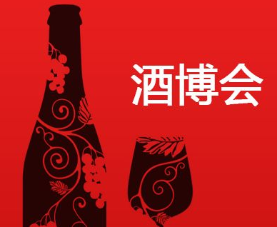 第九屆酒博會將呈現四大亮點