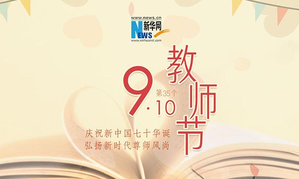 【專題】熱烈慶祝第35個教師節