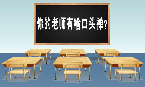 你的老師有啥口頭禪?我們的老師是不是都一樣?