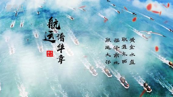 70年,看長江航運巨變