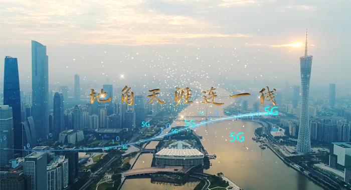 微視中國|地角天涯連一線