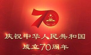 慶祝新中國成立70周年活動新聞中心網站開通