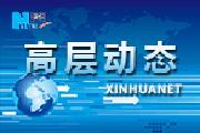 圖文故事 | 一江一河,習近平總書記這樣謀劃   五大戰略關係中國未來