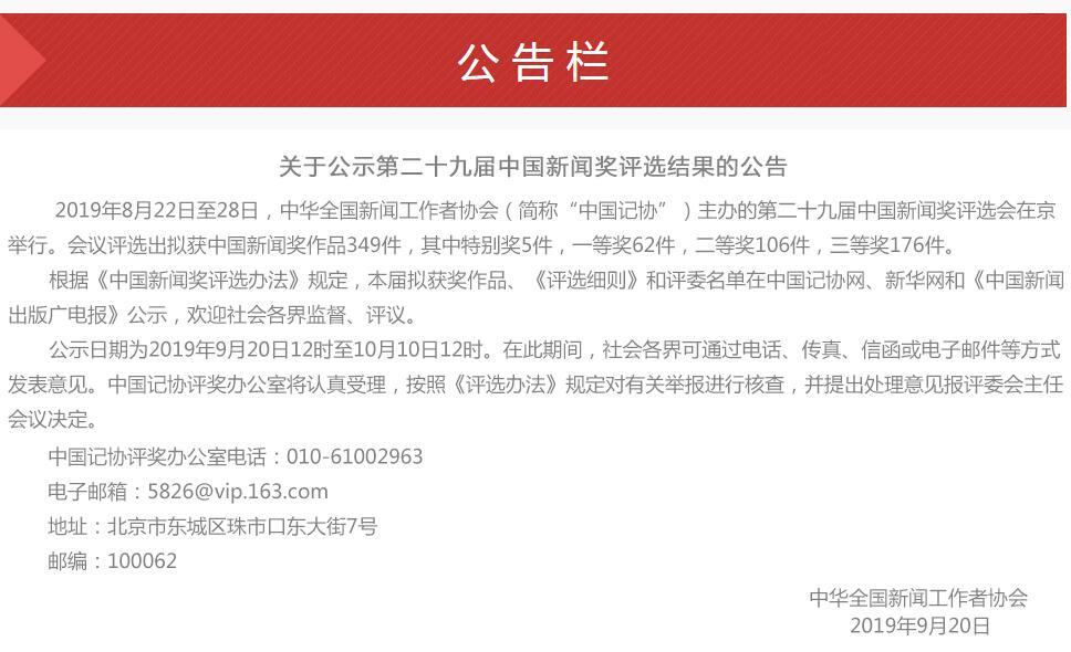 第二十九屆中國新聞獎評選結果公示