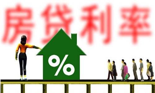 最新房貸利率下限出爐 居民房貸合同或一年一調整