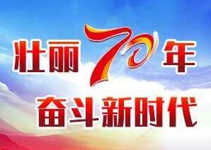 壯麗70年|  大國之治邁向強國之治   在中國,有安全感