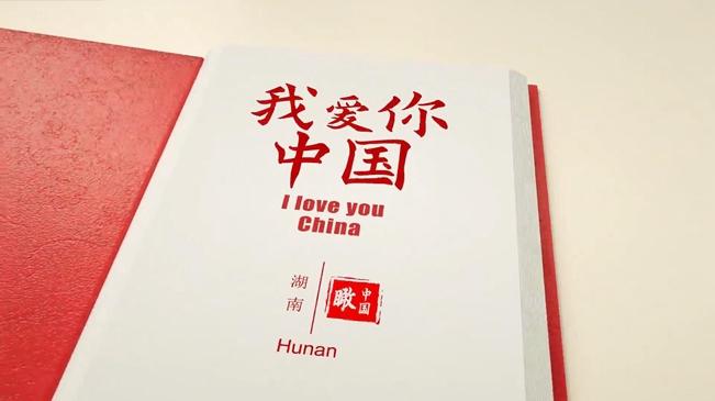 《我愛你,中國》——湖南