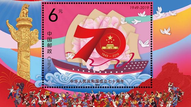 郵票裏的70年記憶