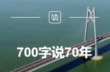 700字説70年|  70年,中國經濟總量增長超170倍