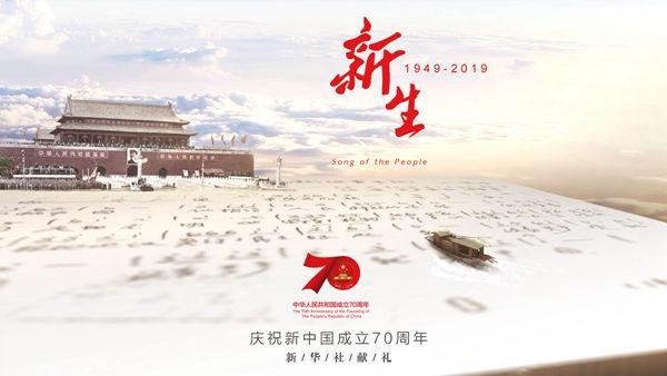 新華社隆重推出大片《新生(1949-2019)》