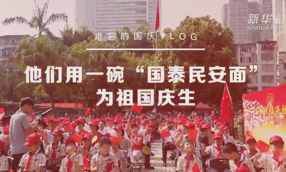 """難忘的國慶VLOG丨他們用一碗""""國泰民安面""""為祖國慶生"""
