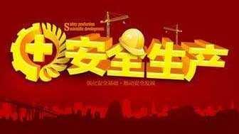 國慶期間吉林省安全生産情況總體穩定