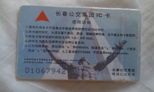 長春市實名制公交卡15日起免費換新卡 全國通聯