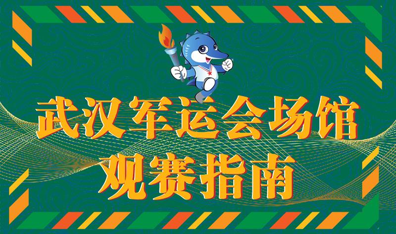 武漢軍運會場館觀賽指南