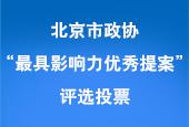 北京市政協將評選最具影響力優秀提案