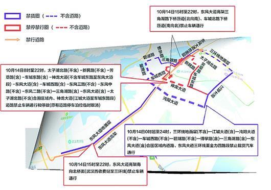 武漢軍運會開幕式今日彩排 部分路段限行地鐵延時收班