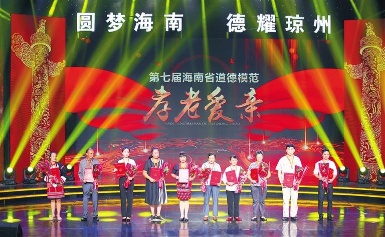 第七屆海南省道德模范頒獎儀式側記