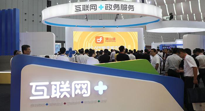 """萬物互聯 """"互聯網+""""博覽會推動佛山""""智造""""再升級"""