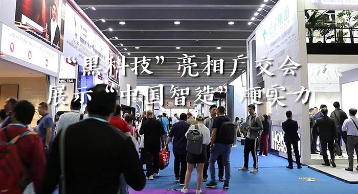 """""""黑科技""""亮相廣交會 展示""""中國智造""""硬實力"""