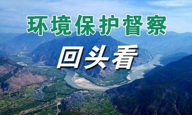 """安徽組建10個整改督查組 對三類環境問題""""回頭看"""""""