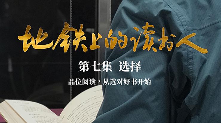 微紀錄片《地鐵上的讀書人》第七集:選擇