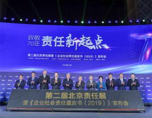 精準扶貧再發力 《中國一汽2019年精準扶貧白皮書》發布