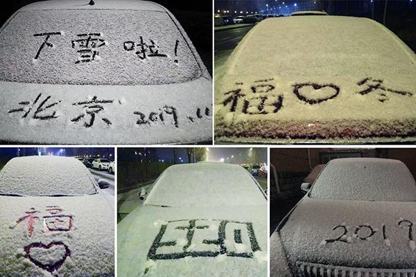 """北京今冬初雪""""如約而至"""""""