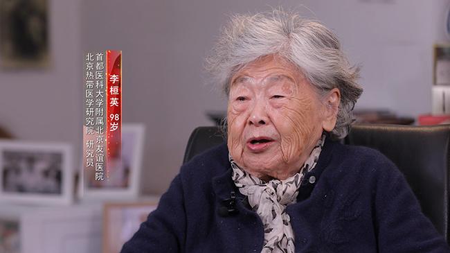 人民的醫生——我從醫這70年(第二十七集):李桓英——願將此生報祖國 何懼徵程艱難多