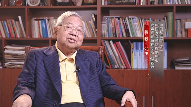 人民的醫生——我從醫這70年(第二十八集):曾毅——以身許國,無問西東