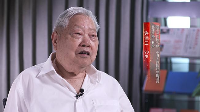 人民的醫生——我從醫這70年(第二十九集):徐潤三——救人治病以潤德