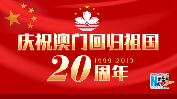 專題:慶祝澳門回歸祖國20周年