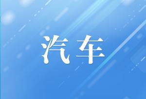 全國新能源汽車關鍵技術技能大賽決賽在深圳舉行