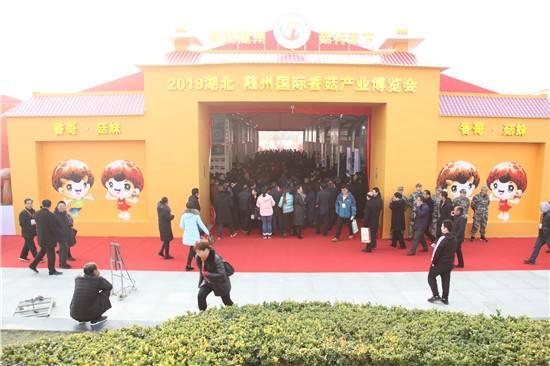 2019湖北·隨州國際香菇産業博覽會舉行