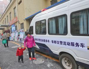 北京:交警流動服務車進社區可辦換駕照等17項業務
