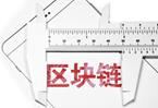 陳新光:加快我國區塊鏈的技術研發與創新