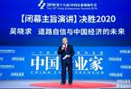 吳曉求:這六條為未來經濟發展指明方向