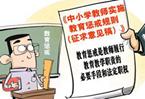 七成受訪學生家長支持教育懲戒制度