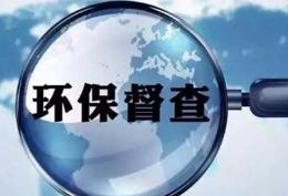貴州已完成16個問題整改