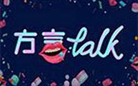 """四川話百科:有一種驚慌叫""""驚抓抓"""""""