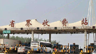 吉林省高速公路省界收費站全部撤銷