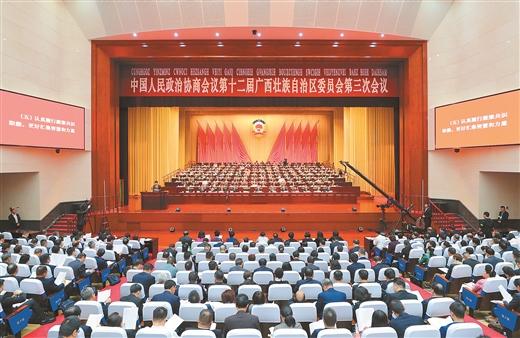 自治區政協十二屆三次會議開幕