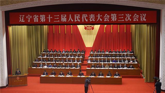 遼寧省十三屆人大三次會議開幕