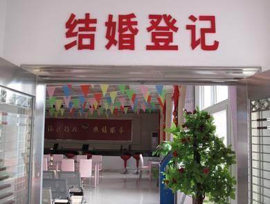 吉林省68個婚姻登記處2月2日開放婚姻登記業務