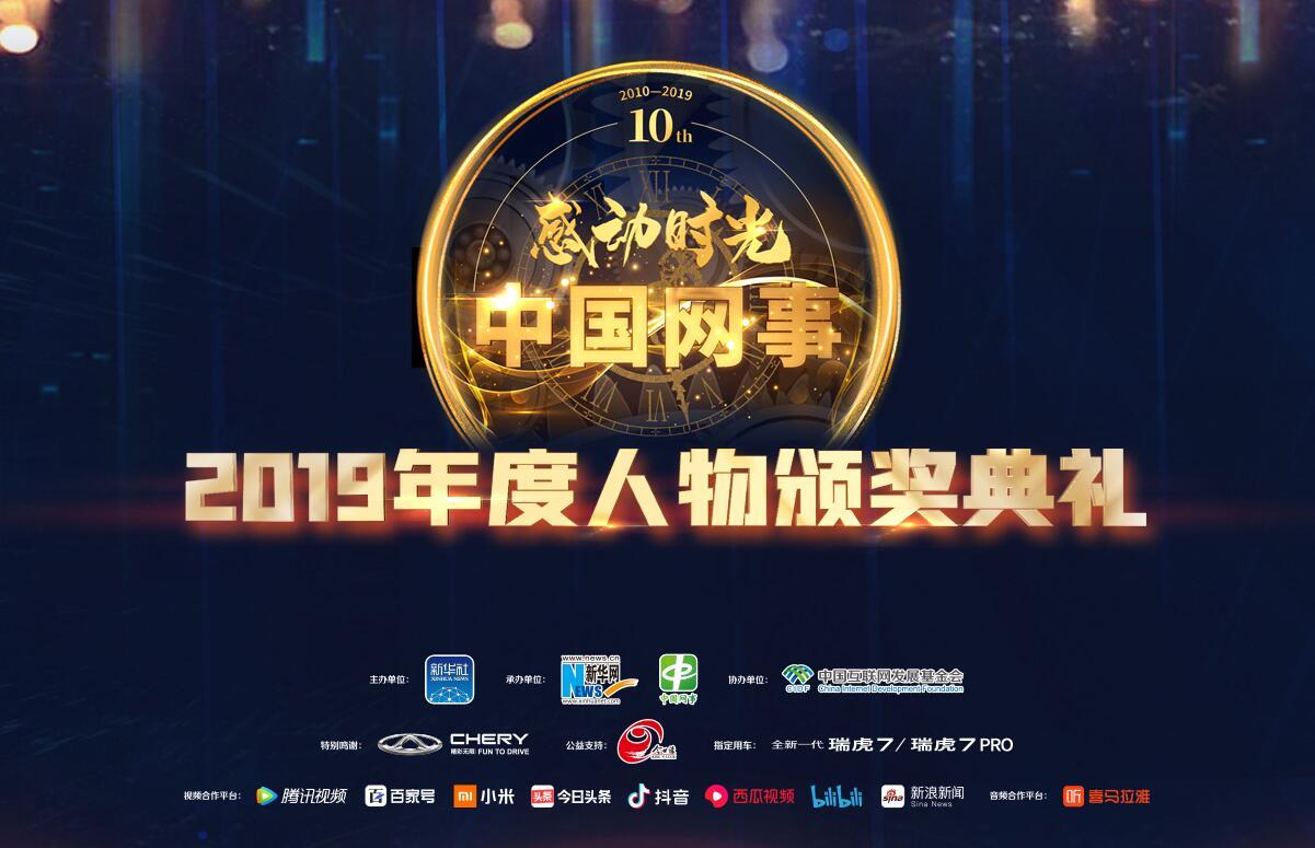 """直播 """"中國網事·感動2019""""年度人物頒獎典禮"""
